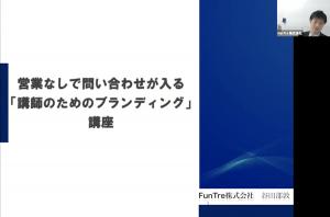 【動画】1/17 zoomセミナー「講師のためのブランディング」イメージ