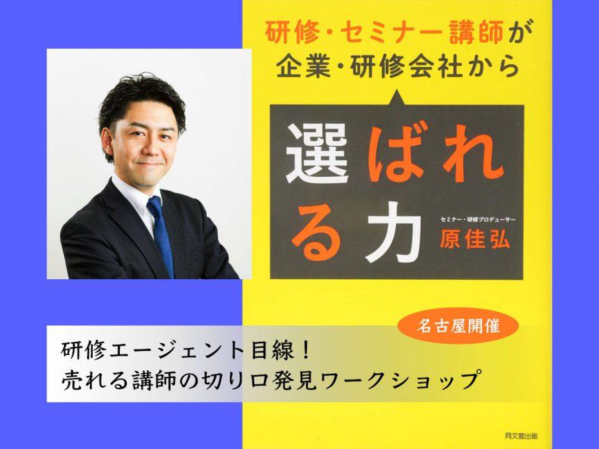 2/24 「研修エージェント目線!売れる講師の切り口発見ワークショップ」