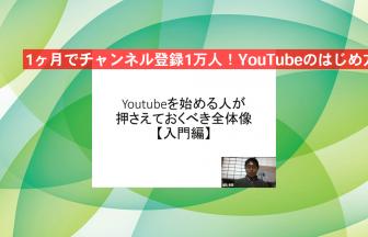 1ヶ月でチャンネル登録1万人!YouTubeのはじめ方