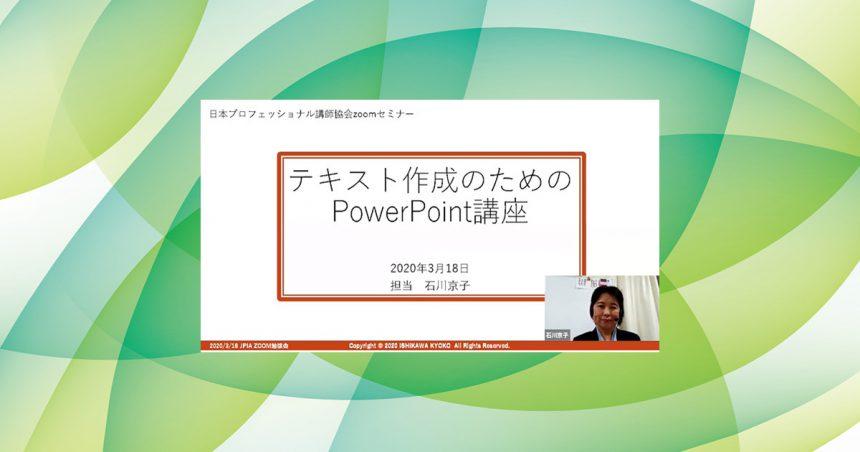 テキスト作成のためのパワーポイント講座