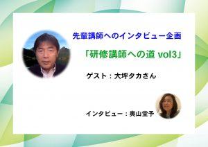 先輩講師へのインタビュー企画「研修講師への道 vol3」