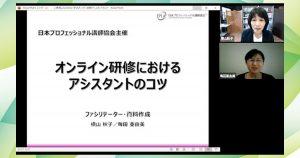 オンライン研修アシスタント講座