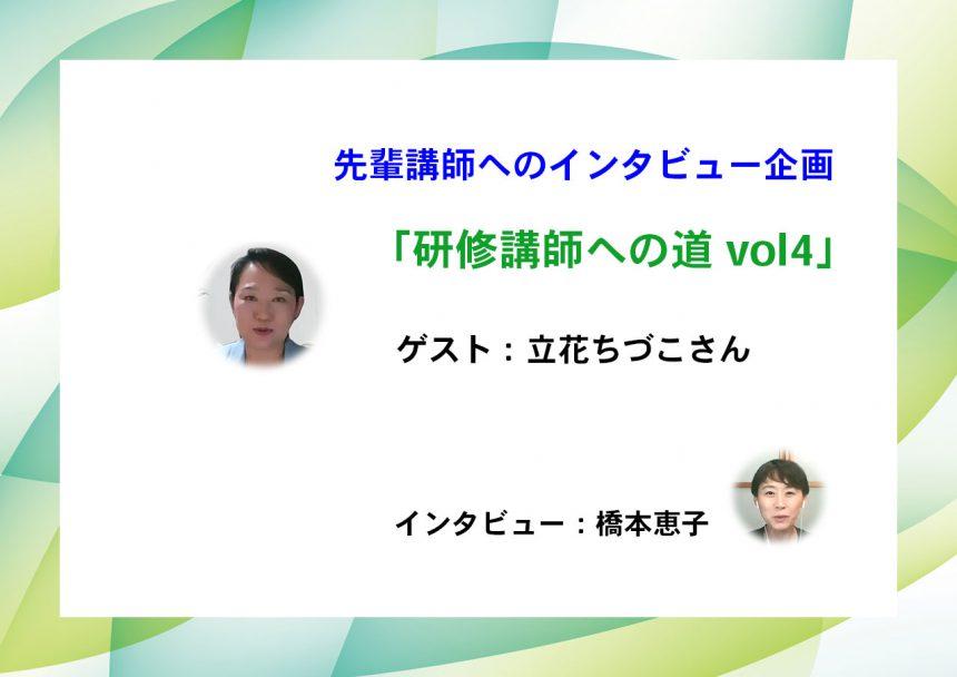 先輩講師へのインタビュー企画「研修講師への道 vol4」