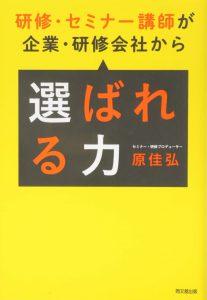 研修・セミナー講師が企業・研修会社から選ばれる力 セミナー・研修プロデューサー原佳弘