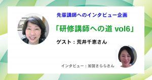 先輩講師へのインタビュー企画「研修講師への道 vol6」