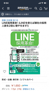 LINE採用革命 Amazon イメージ