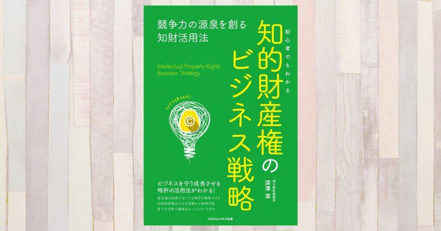 初心者でもわかる知的財産権のビジネス戦略 競争力の源泉を創る知財活用法