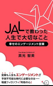 JALで教わった人生で大切なこと「幸せのエンゲージメント営業」