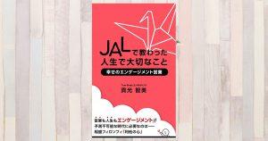 JALで教わった人生で大切なこと「幸せのエンゲージメント営業」アイキャッチ