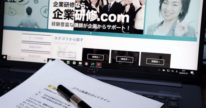 企業研修ドットコム「コラム執筆ガイドライン」