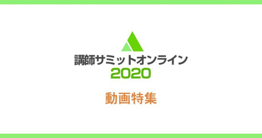 講師サミットオンライン2020 動画特集