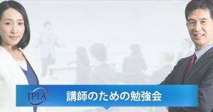 講師のための勉強会 参加申し込みフォーム イメージです