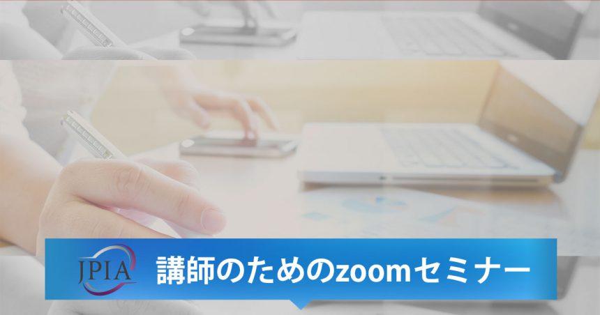 講師のためのzoomセミナー 参加申し込みフォーム