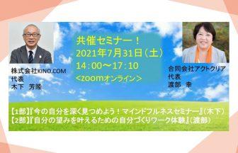 共催セミナー「マインドフルネス&自分づくりワーク体験」