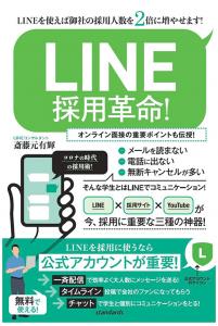 LINE採用革命 イメージ