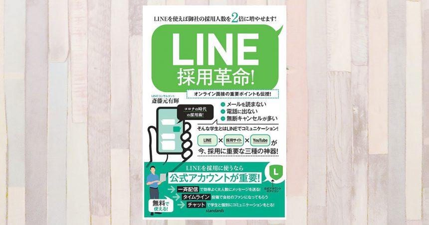 LINE採用革命 アイキャッチ