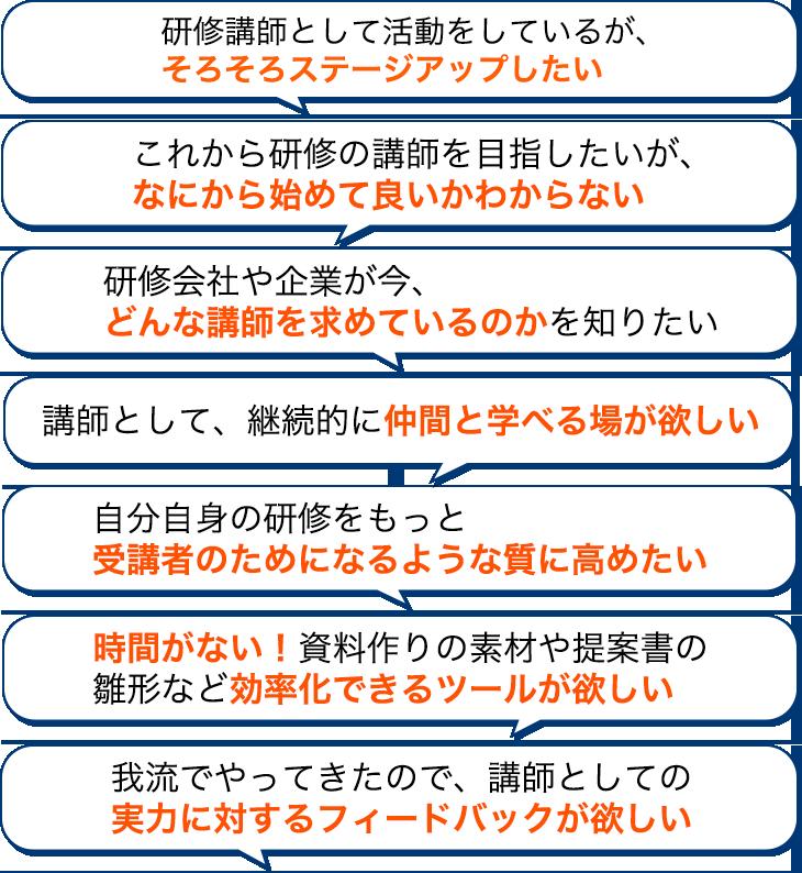 日本プロフェッショナル講師協会 キャンペーン 日本プロフェッショナル講師協会