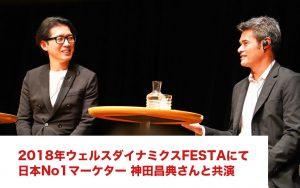 ウェルスダイナミクスFESTA2018(ロジャーと神田神田昌典さん)