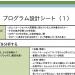 研修プログラム設計シート(サンプル&テンプレート)
