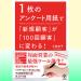 1枚のアンケート用紙で「新規顧客」が「100回顧客」に変わる!アイキャッチ