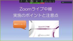 Zoomライブ中継 実施のポイントと注意点